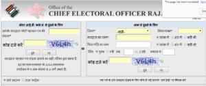 राजस्थान वोटर लिस्ट