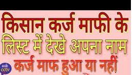 राजस्थान किसान कर्ज माफी लिस्ट