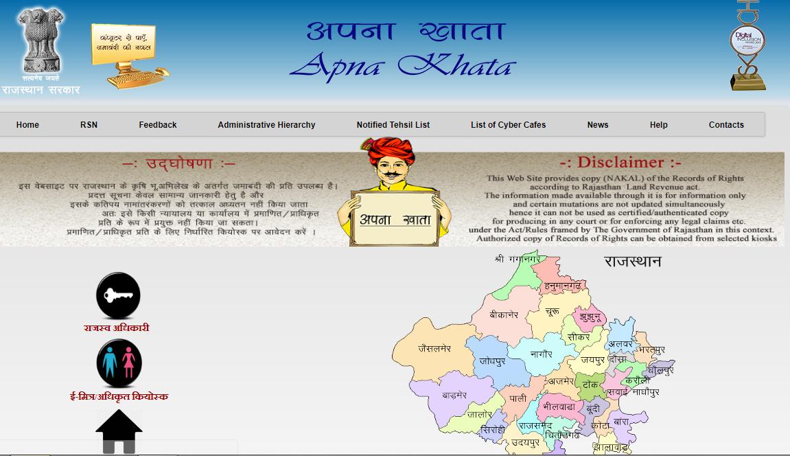 अपना खाता राजस्थान भू-अभिलेख