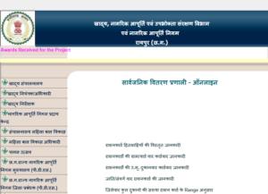 छत्तीसगढ़ राशन कार्ड सूची/APL BPL लिस्ट