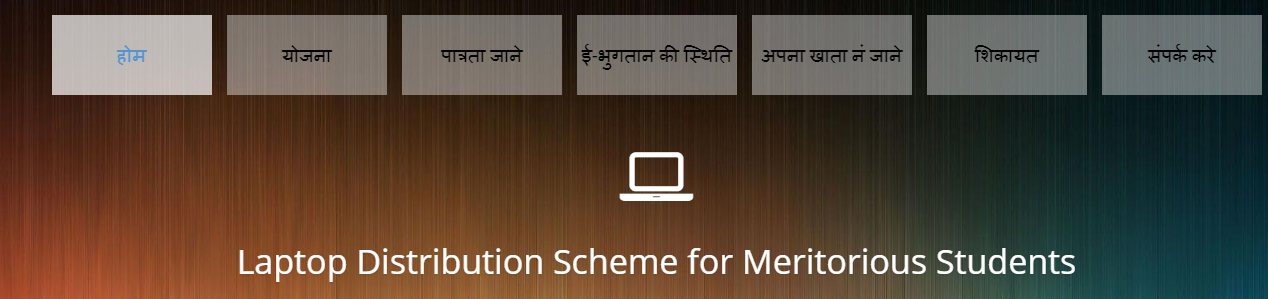 मध्य प्रदेश मुफ्त लैपटॉप योजना