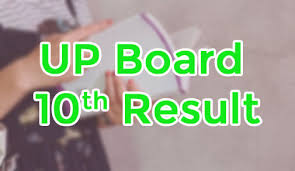 UP board 10th रिजल्ट 2018