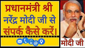 प्रधानमंत्री नरेंद्र मोदी का फोन नंबर