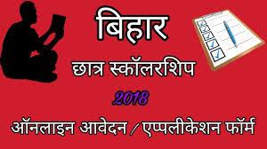 बिहार स्कॉलरशिप 2018
