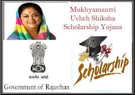 मुख्यमंत्री उच्च शिक्षा स्कॉलरशिप