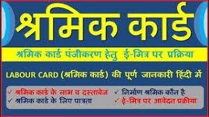 राजस्थान श्रमिक कार्ड योजना