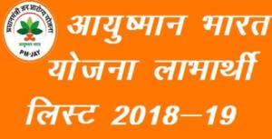 आयुष्मान भारत योजना 2018 list