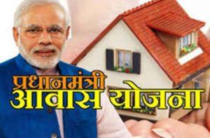 प्रधान मंत्री आवास योजना