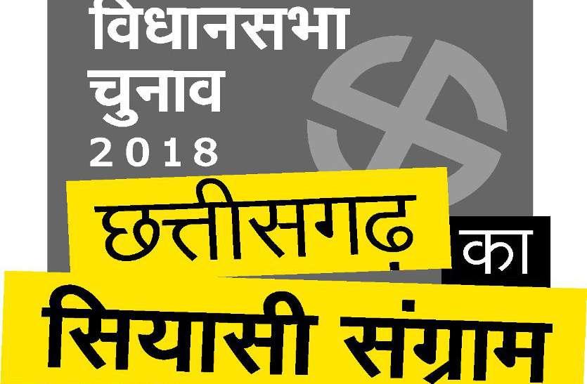 छत्तीसगढ़ विधानसभा चुनाव रिजल्ट 2018