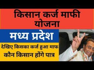 मध्य प्रदेश कर्ज माफी योजना