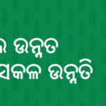 [list] odisha kalia yojana|first phase|second phase|Application Form