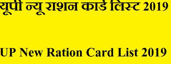 यूपीराशन कार्ड नई लिस्ट 2019