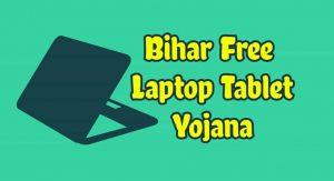 बिहार मुफ्त लैपटॉप योजना 2019
