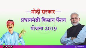 पीएम किसान पेंशन योजना 2019