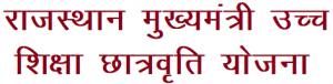 राजस्थान मुख्यमंत्री उच्च शिक्षा स्कॉलरशिप 2019