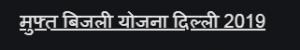 दिल्ली फ्री बिजली योजना 2019